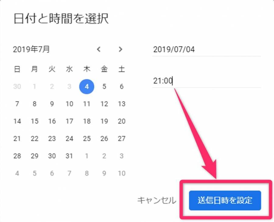 PC版Gmailで予約送信メールの詳細日時を設定する