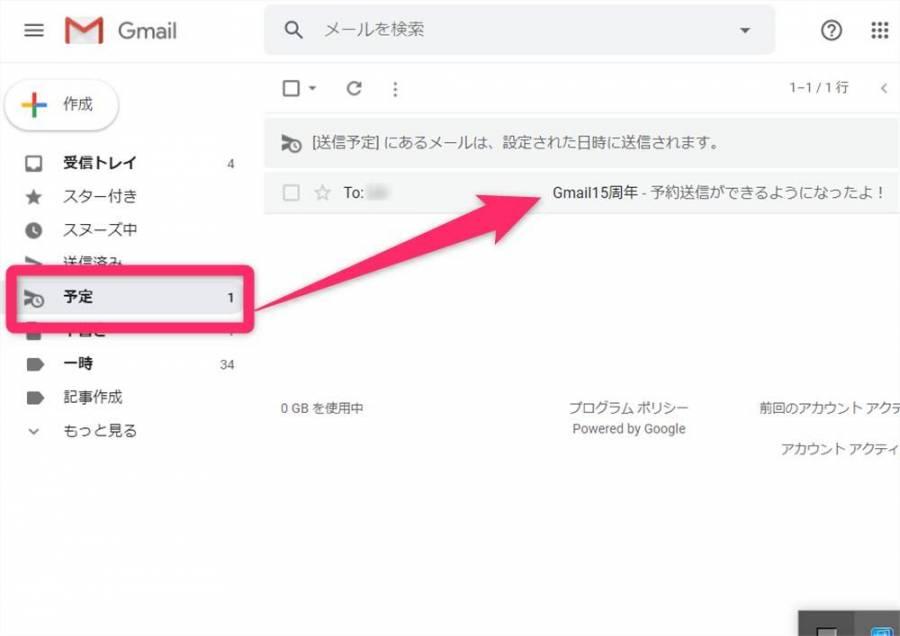 PC版Gmailの[予定]から送信キャンセルメールを選択