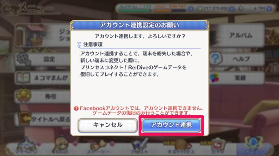 アカウント連携の確認画面