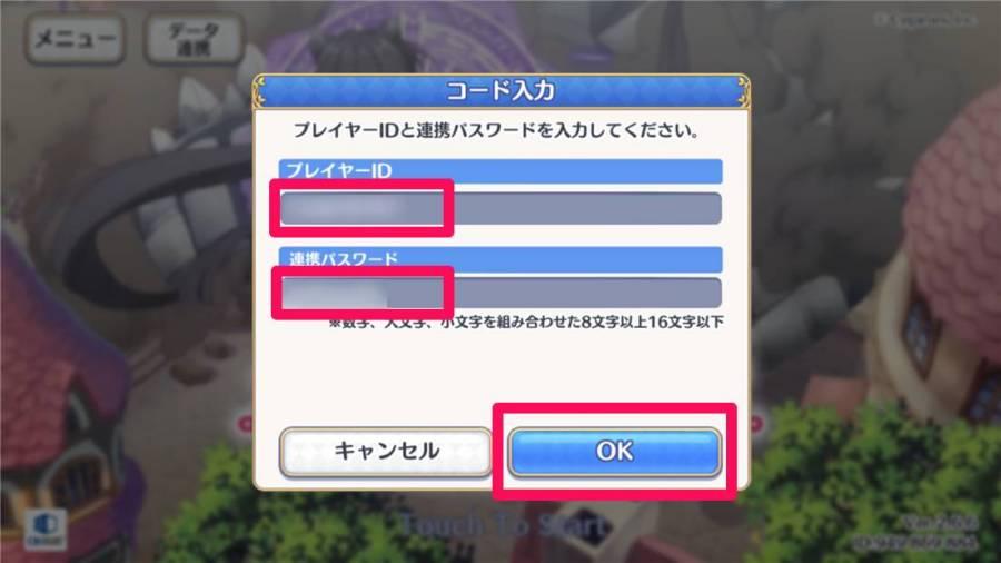 プレイヤーIDと連携パスワードを入力
