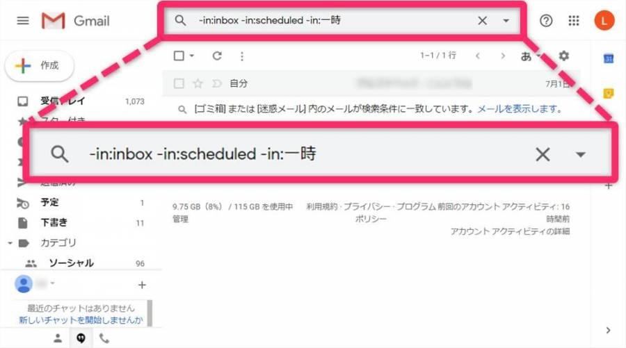 アーカイブされたメールだけを確認する方法(PC)