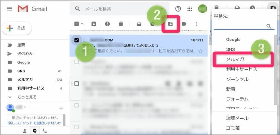 ラベルにメールを移動(実質アーカイブ)する手順