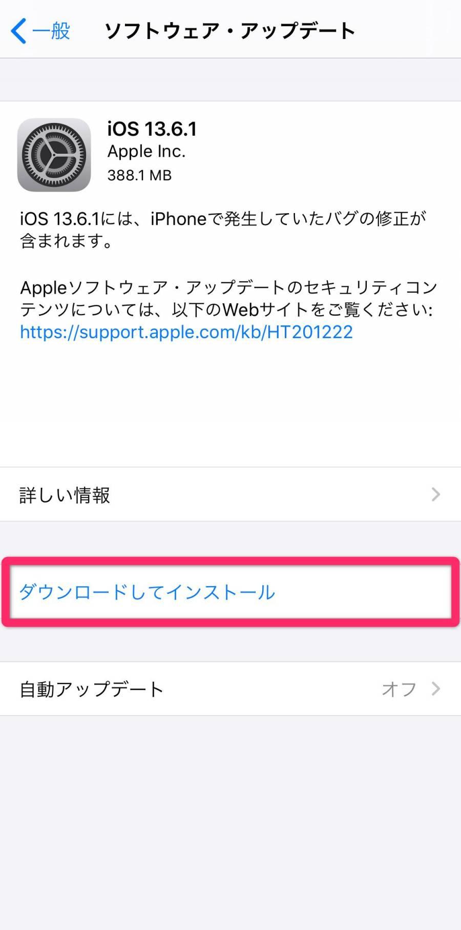 iPhoneのOS確認画面