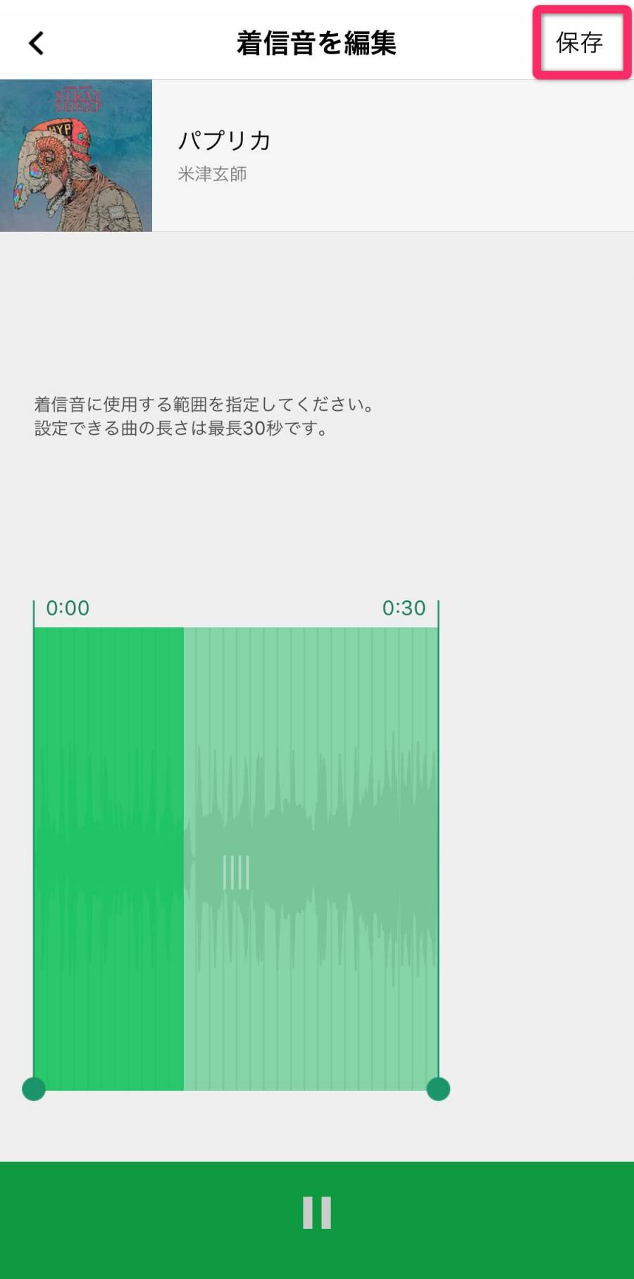 LINE MUSIC 着信音の編集画面