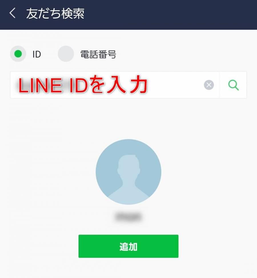 LINE ID検索 2