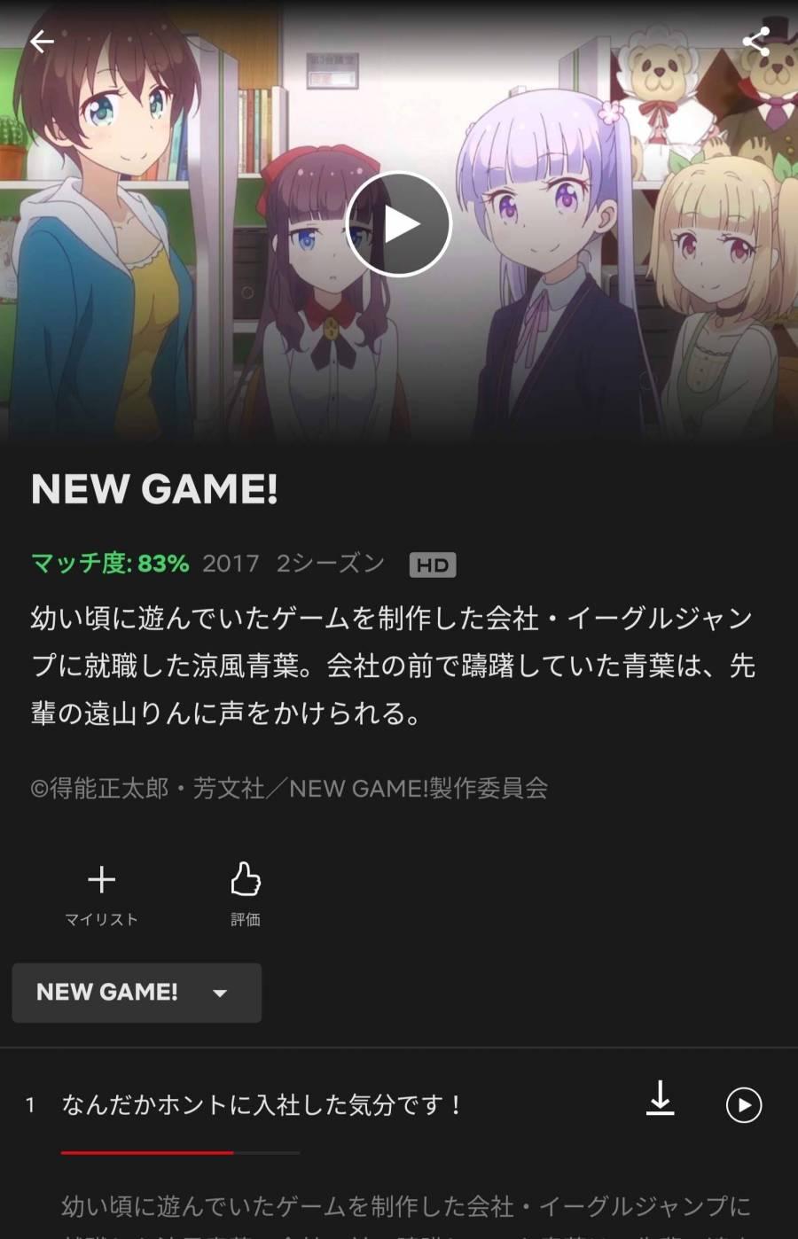 NEW GAME!作品ページ