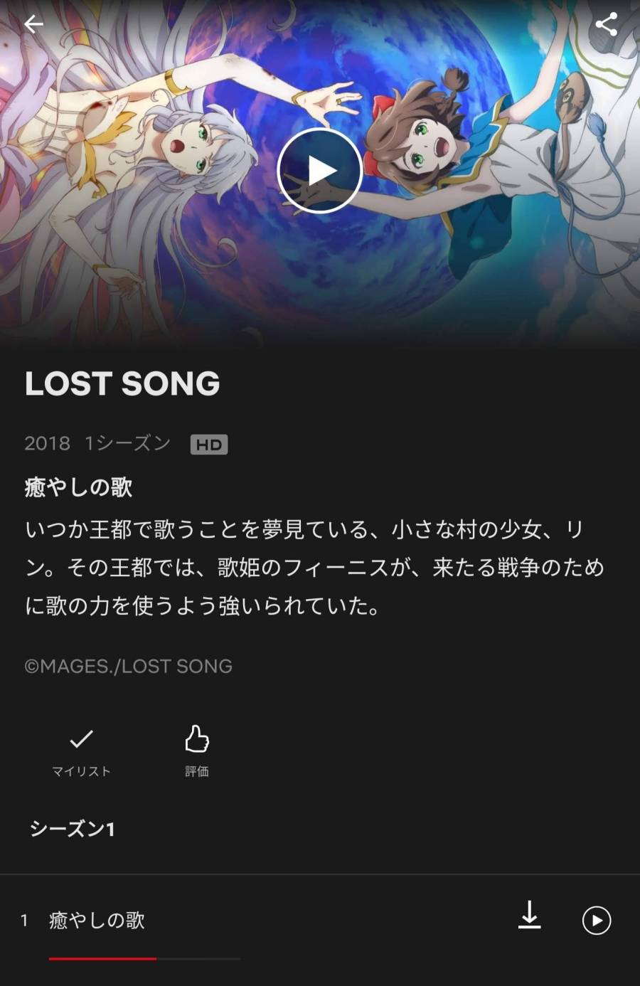 LOST SONG作品ページ