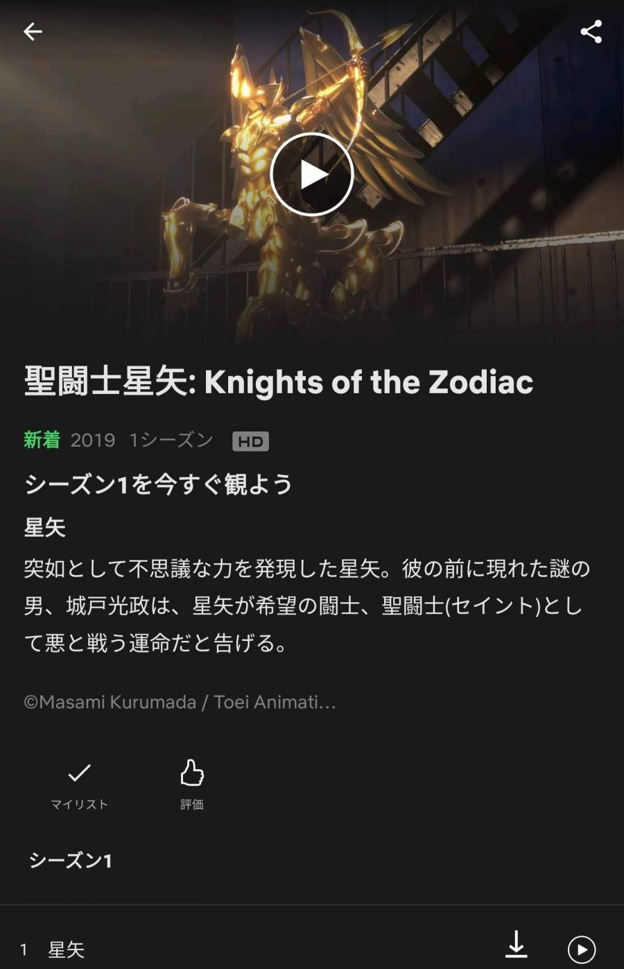 聖闘士星矢: Knights of the Zodiac作品ページ