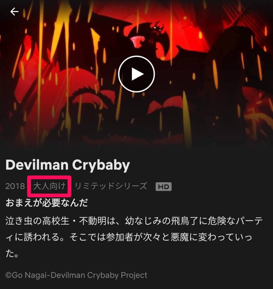 DEVILMAN crybabyに「大人向け」のラベル