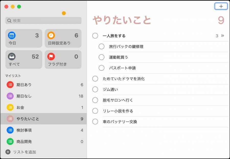 Macのリマインダー画面