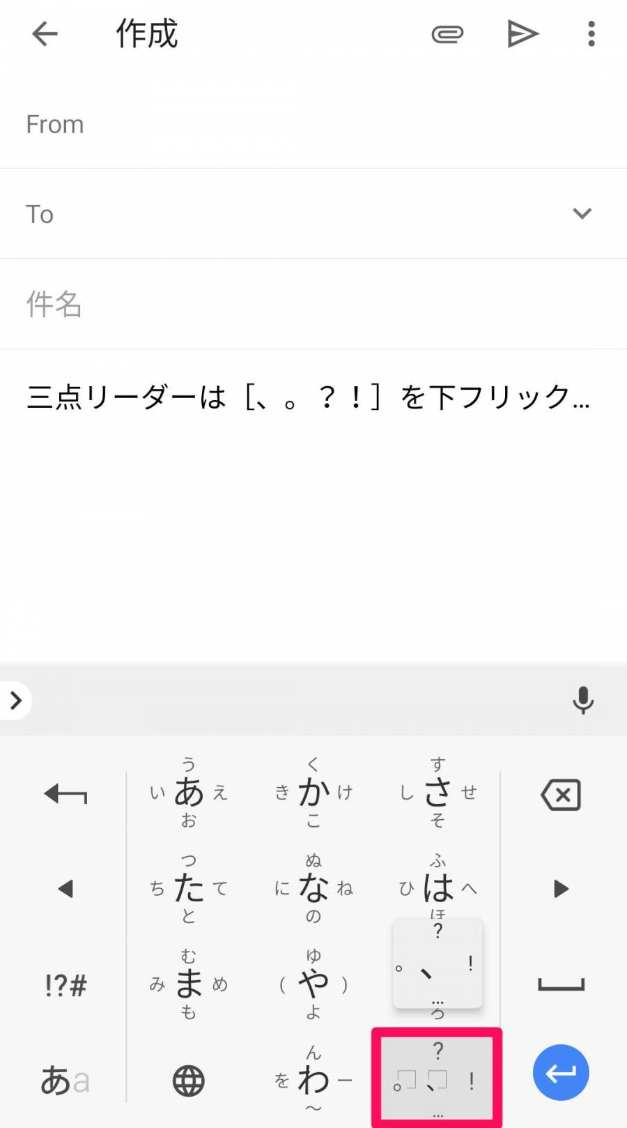 Android 三点リーダーの打ち方