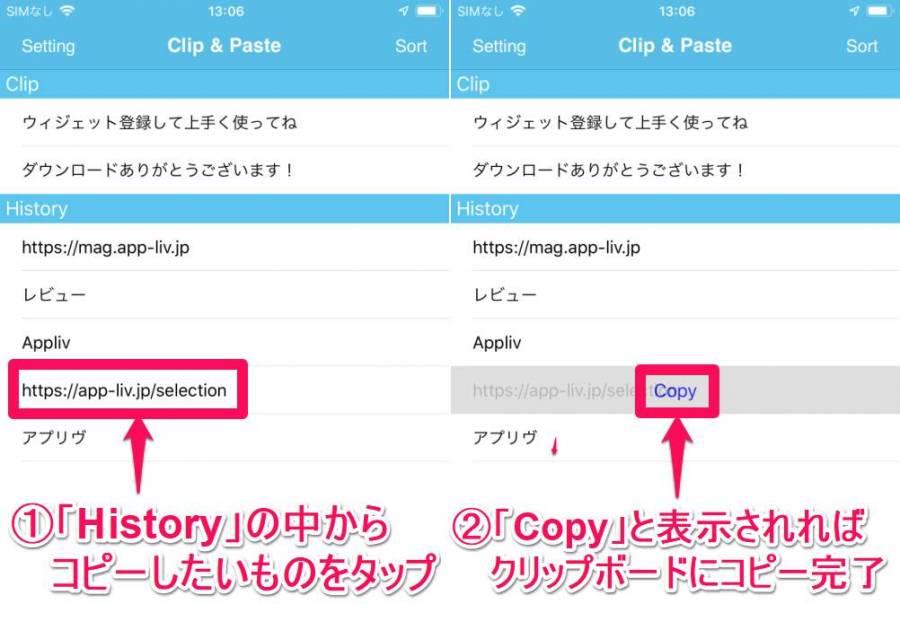 クリップボード 拡張アプリの履歴(iPhone)