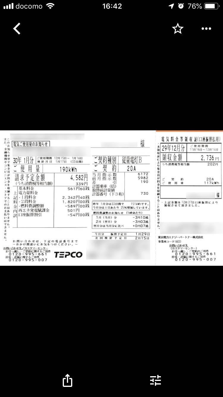 スキャンして保存された書類の例