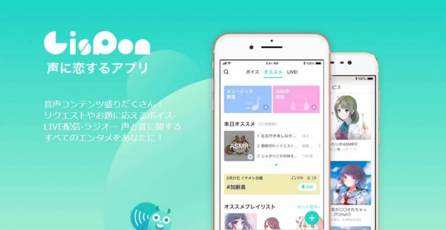 LisPonのイメージ画像