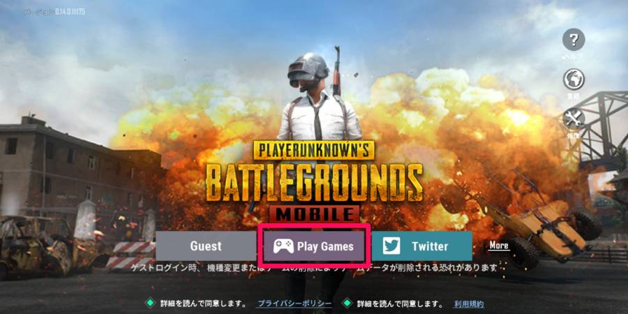 Play Gamesを選択