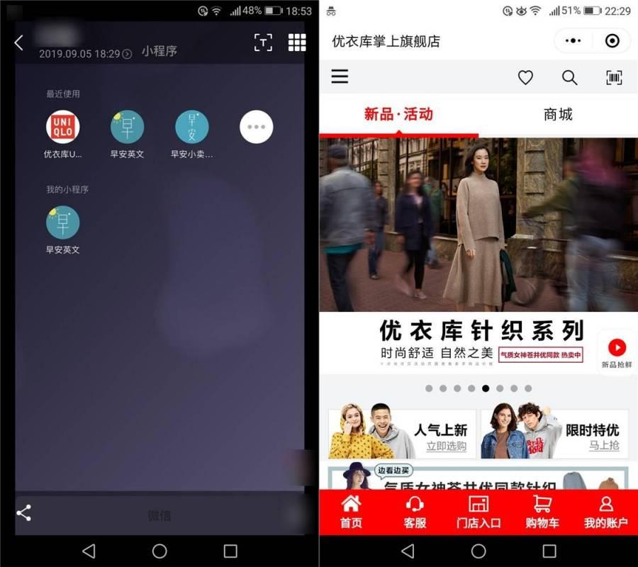 微信(WeChat)のミニプログラム画面