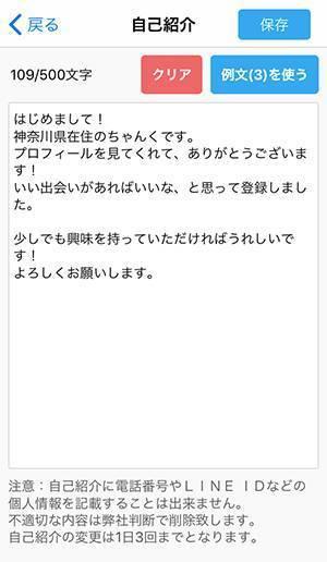 ハッピーメールの自己紹介例文機能