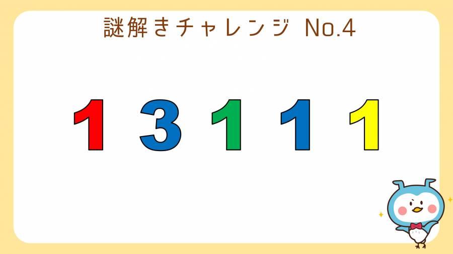 謎解きチャレンジ 13111
