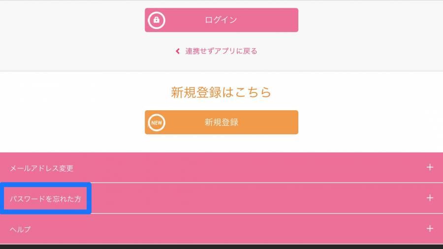 スクフェスIDログイン画面にある、パスワード再設定用のボタン