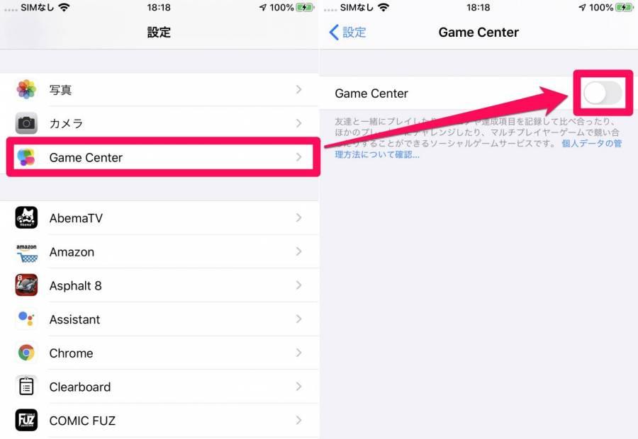 本体設定のGame Centerを確認