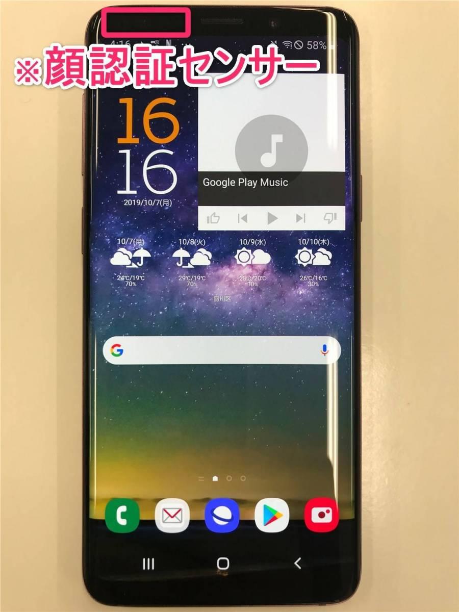Galaxy S9(SC-02K)の前面と顔認証センサーの位置。