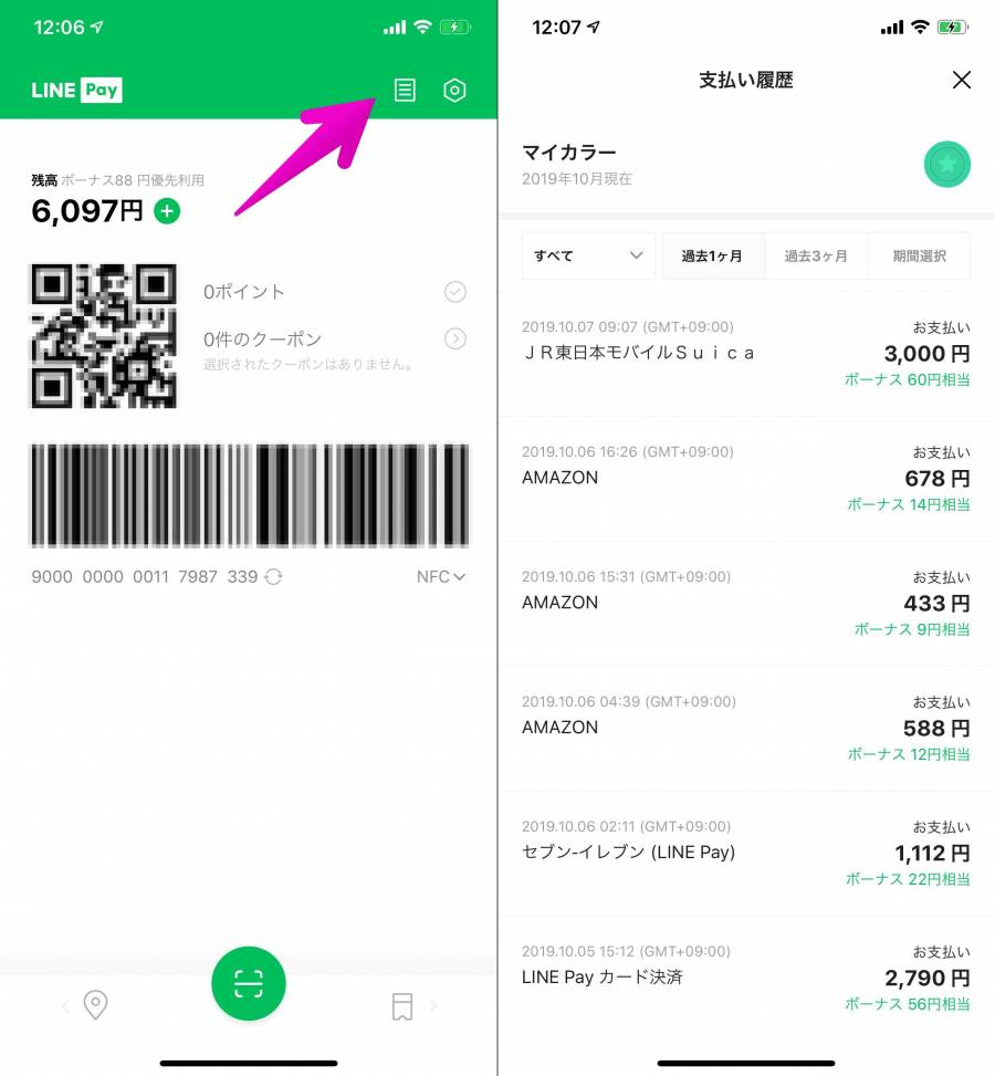 LINE Payアプリ 支払い履歴