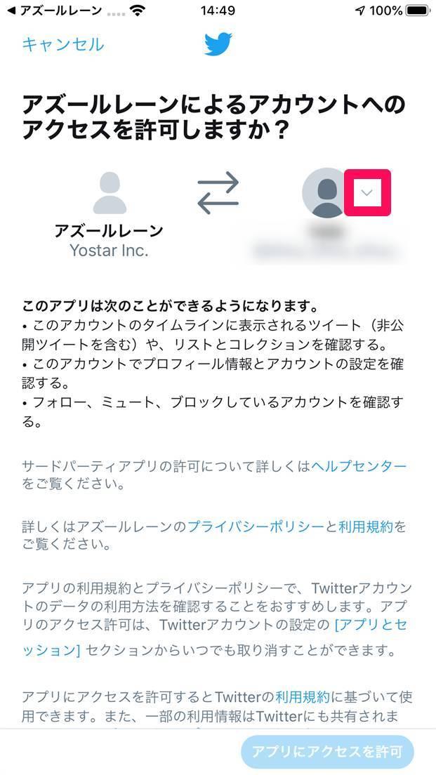 Twitterのアクセス許可画面