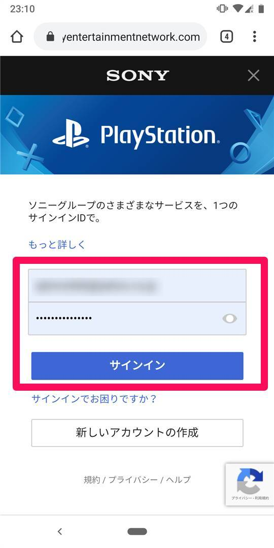 PlayStation Networkにサインイン