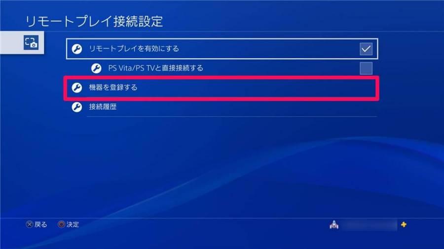 PS4設定メニュー内の[機器を登録する]をタップ