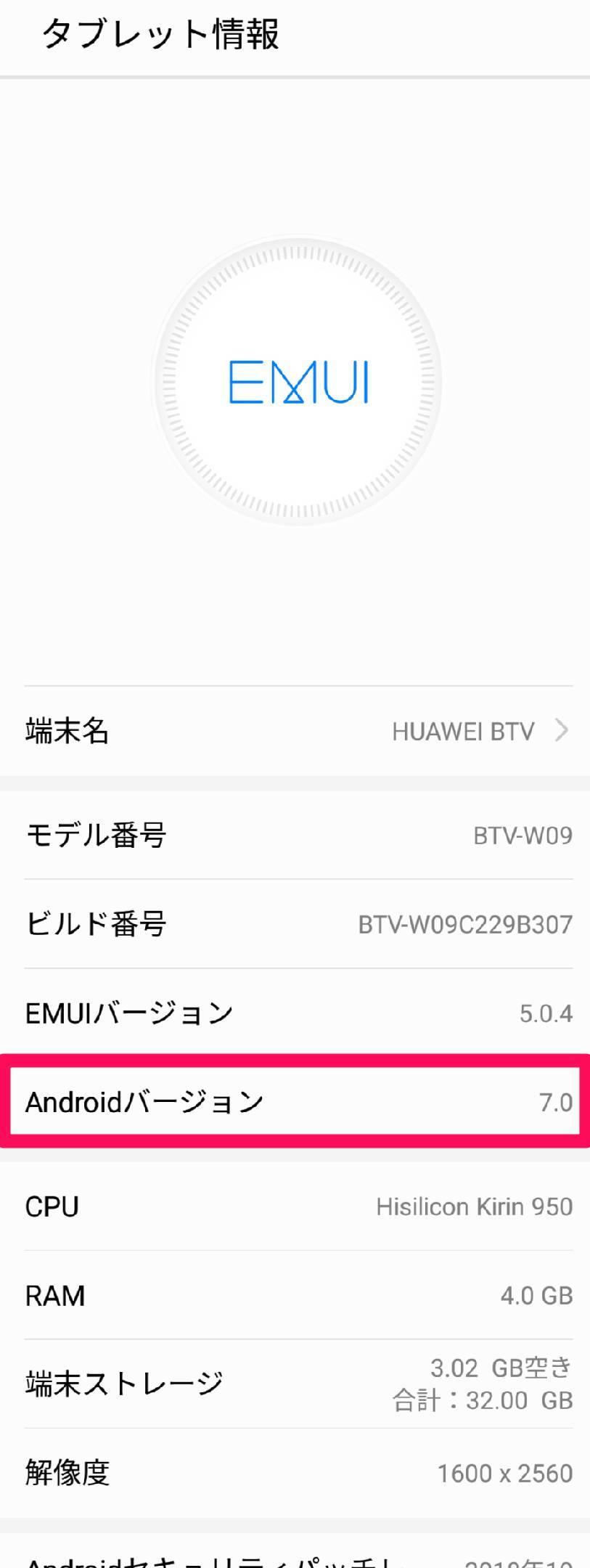 Huawei MediaPad M3の設定画面