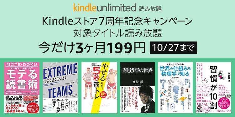 Kindle Unlimitedキャンペーンバナー