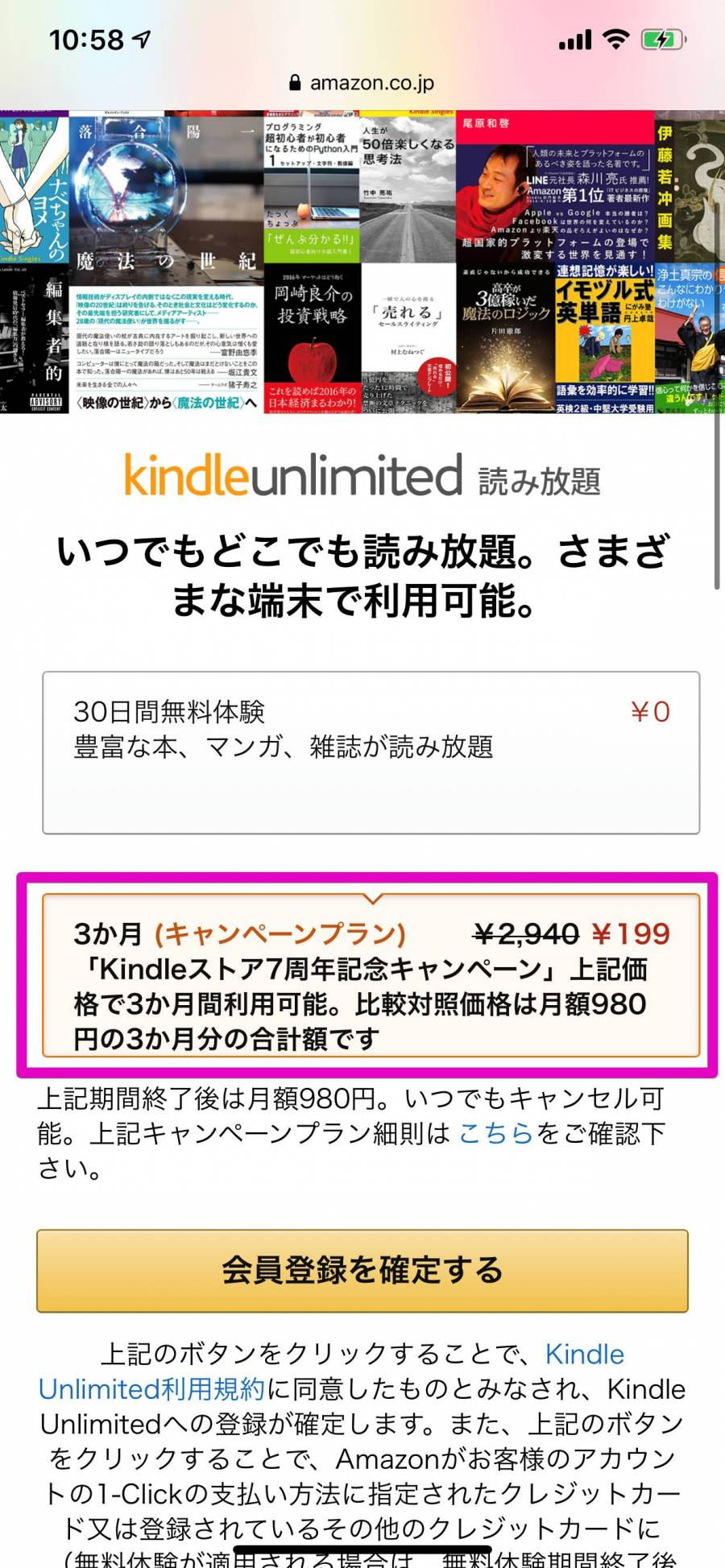 Kindle Unlimitedキャンペーンに登録