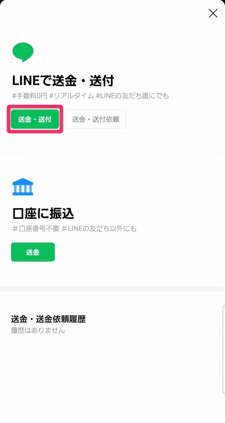 LINE Pay送金先の選択画面