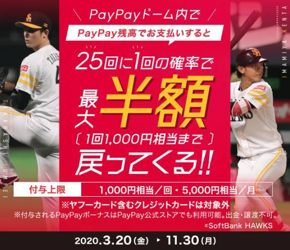 PayPayドームくじ