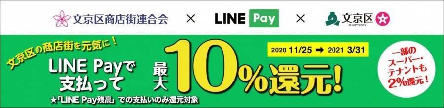 文京区商店街連合会×LINE Pay