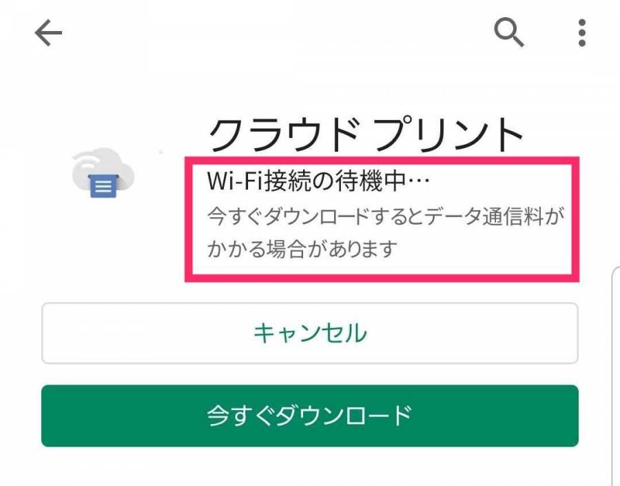 Google Play アプリのダウンロード待機画面
