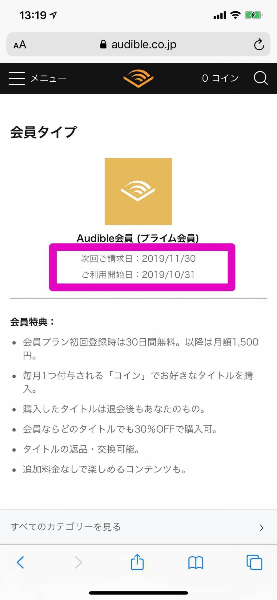 Audible 会員情報