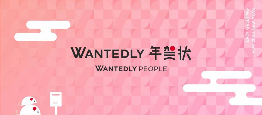 Wantedly年賀状