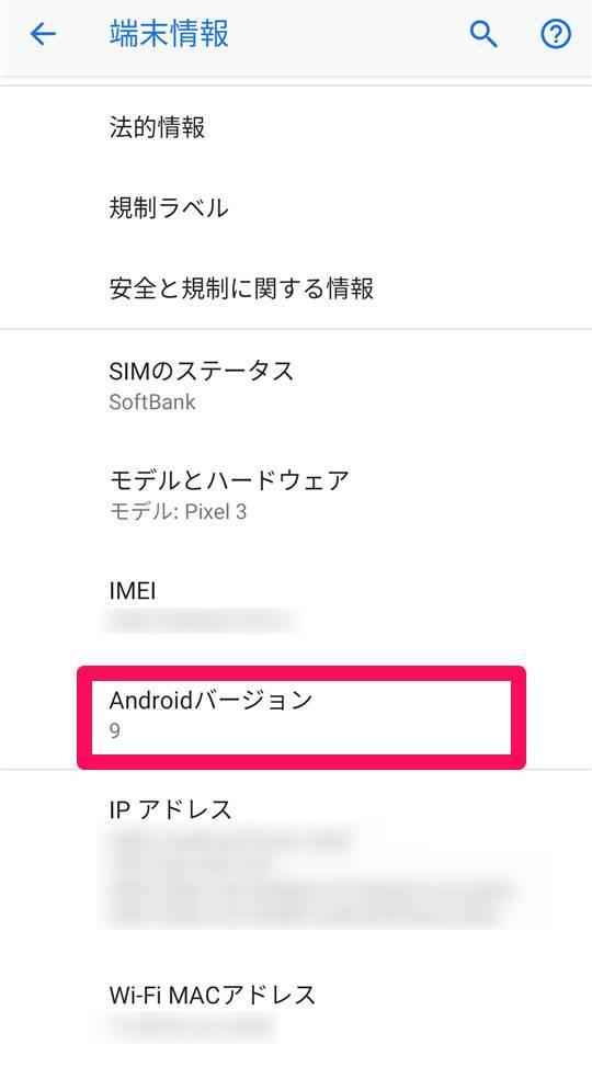 Androidバージョンを確認