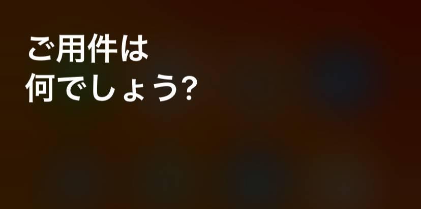 Siri マイクオン画面