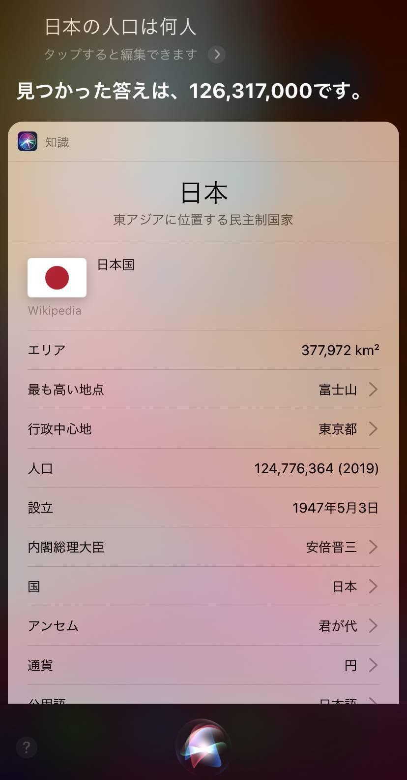 Siri 日本人口