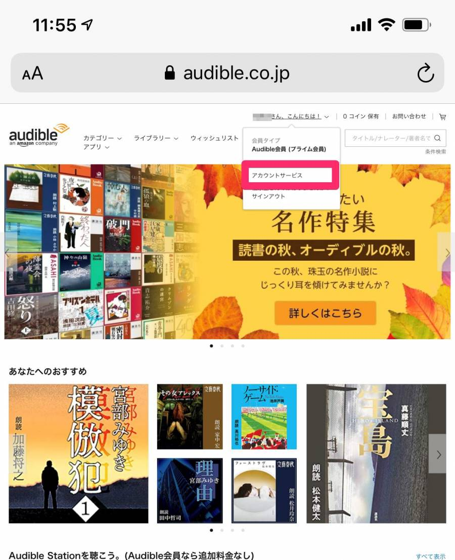 Audible PCサイト