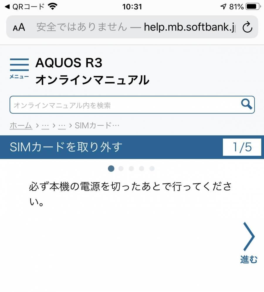 ソフトバンク オンラインマニュアル AQUOS R3 SIMカードを取り外す