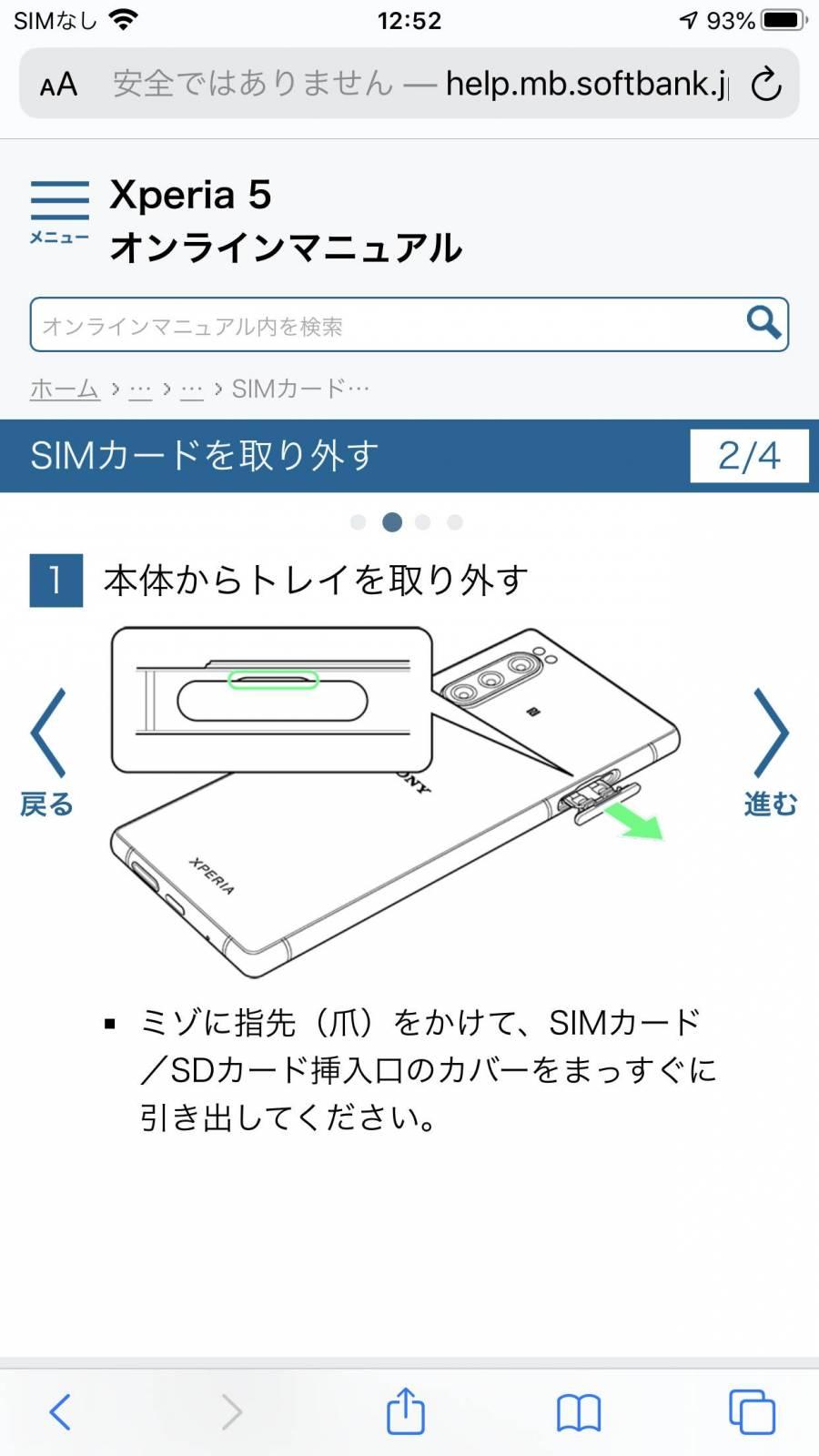 ソフトバンク オンラインマニュアル Xperia5 SIMカードを取り外す