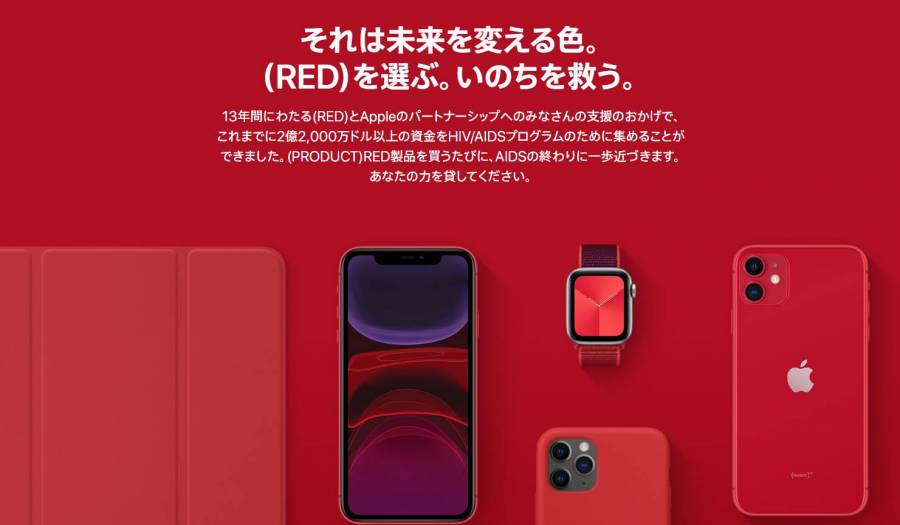 (PRODUCT)RED 公式サイト