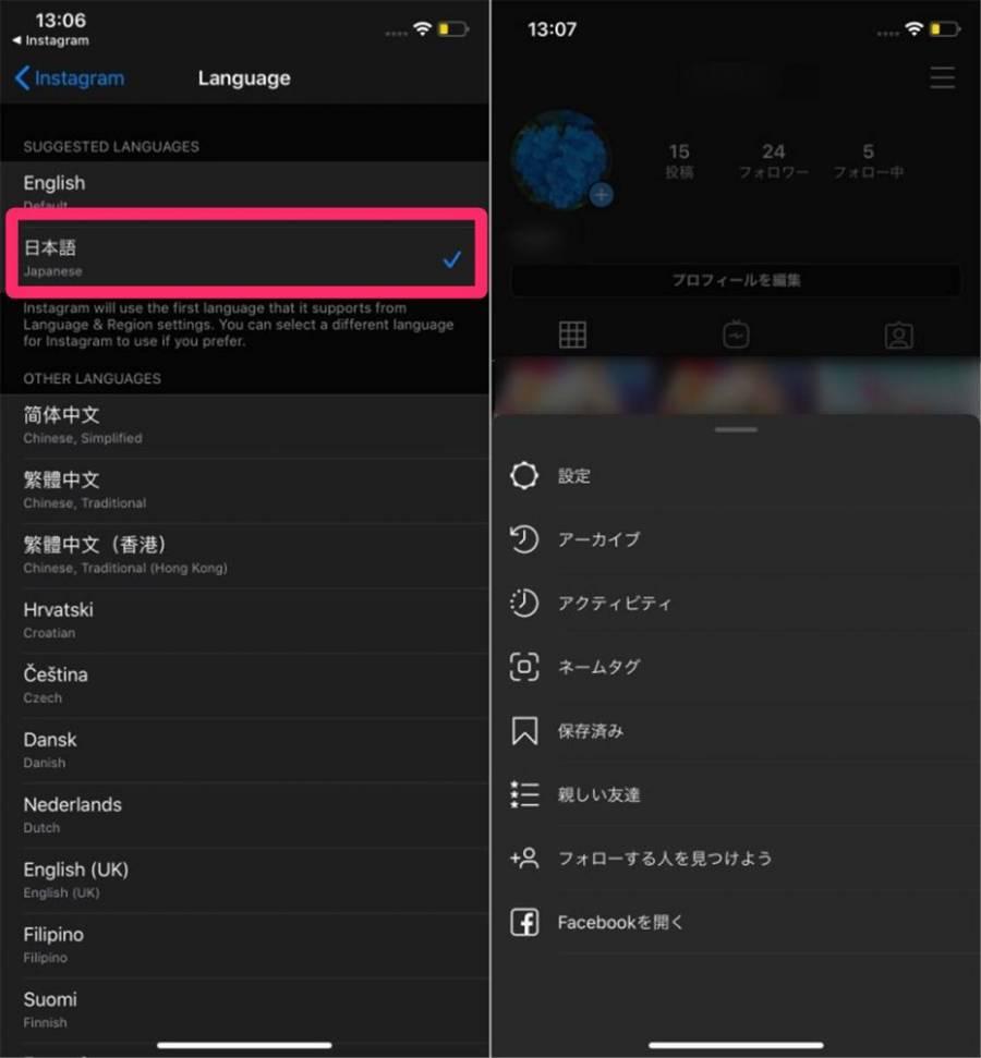 インスタ英語表示を日本語に戻す手順4
