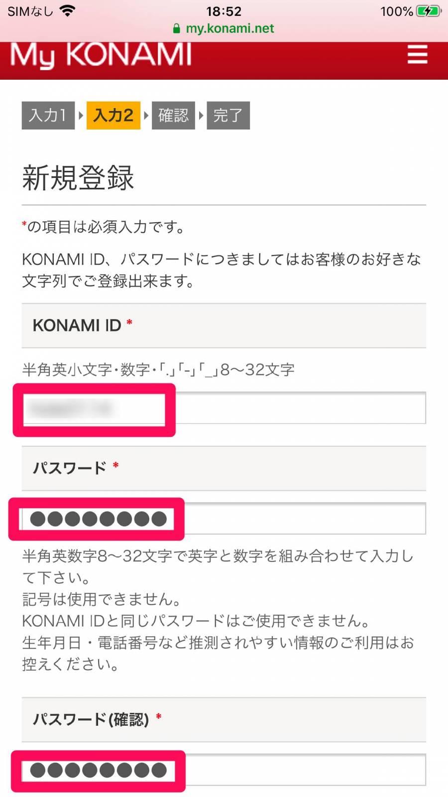 KONAMI IDの会員情報登録画面。会員情報を登録する