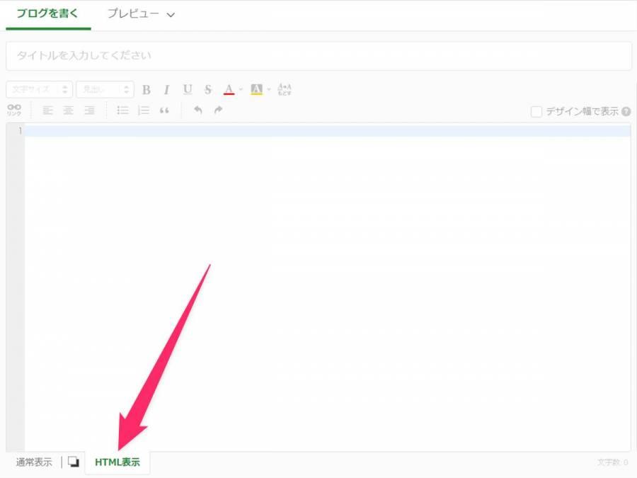 埋め込みコードはHTML編集で貼り付ける