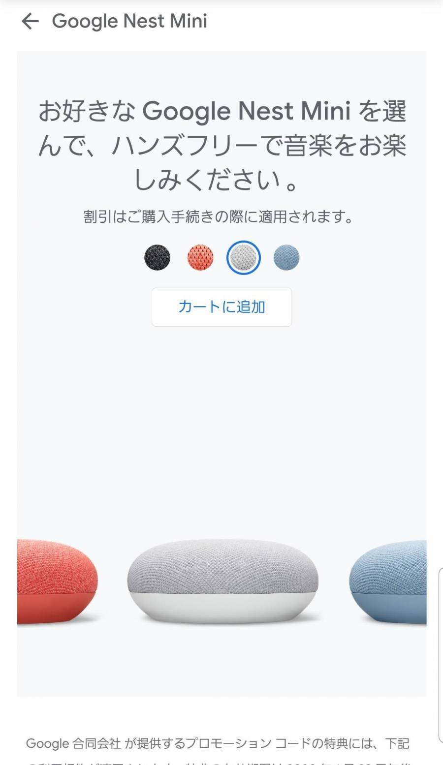 Google Nest Mini カラー選択