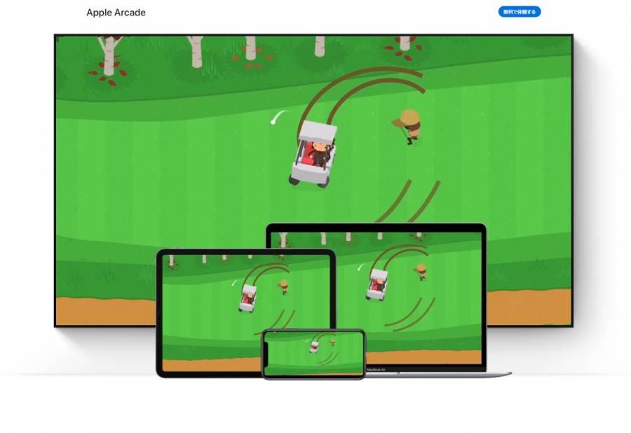 『Apple Arcade』日本公式サイト